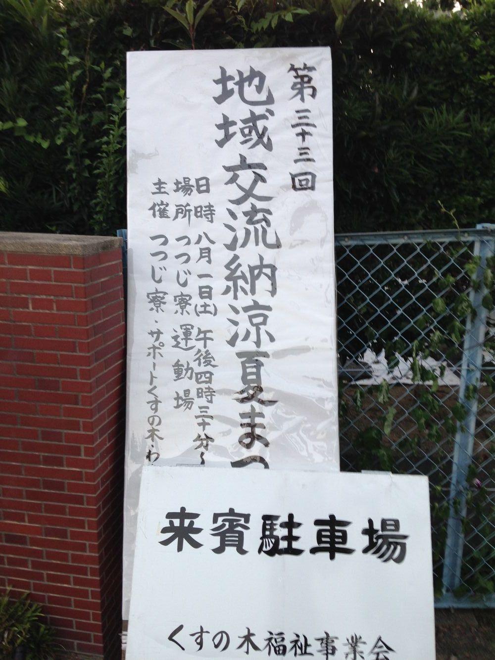 納涼夏祭り_c0234975_10101649.jpg