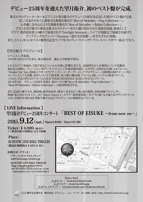 9/12デビュー25周年記念コンサートです!_c0029779_223418100.jpg