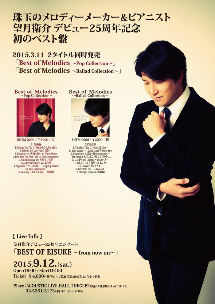 9/12デビュー25周年記念コンサートです!_c0029779_2234349.jpg