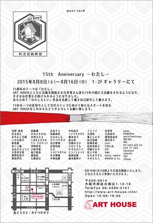 ART HOUSE企画 15th Anniversary -わたし-_f0023482_20141143.jpg