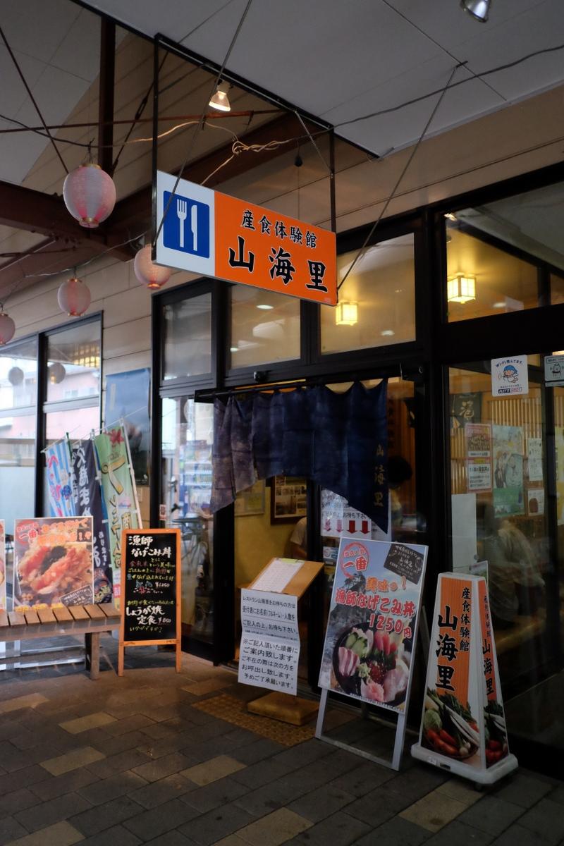 北三陸の旅(6)琥珀博物館~道の駅_c0013687_0215896.jpg