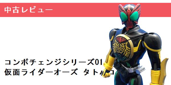 仮面ライダー玩具 レビュー記事まとめ_f0205396_20513877.png