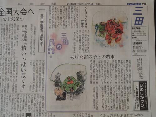 神戸新聞 民話_b0287904_9255018.jpg