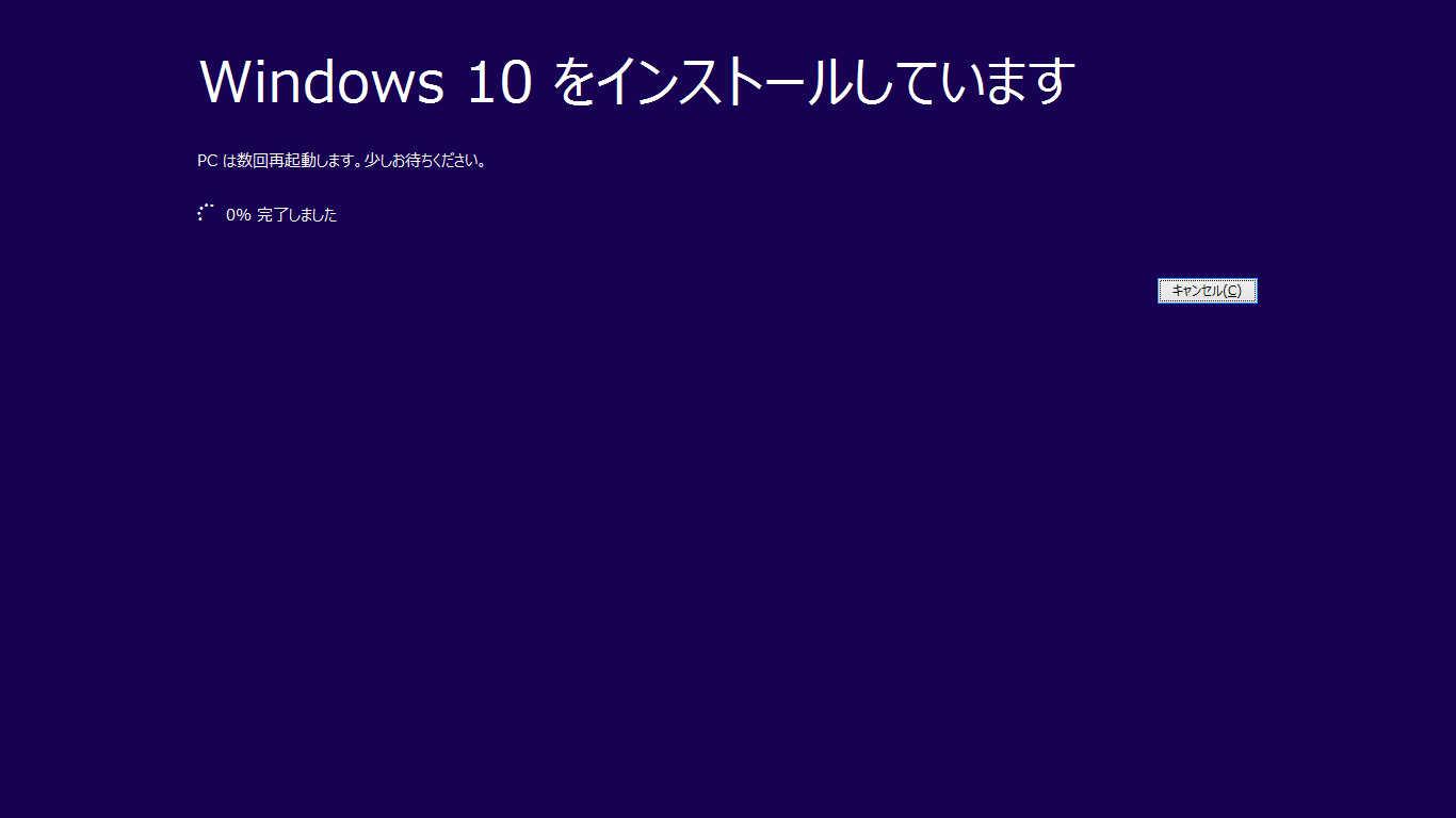 ISO を使った Windows 10 のオフラインアップデート_a0056607_1810879.jpg