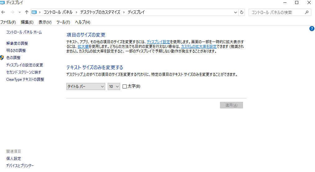 ISO を使った Windows 10 のオフラインアップデート_a0056607_18113938.jpg