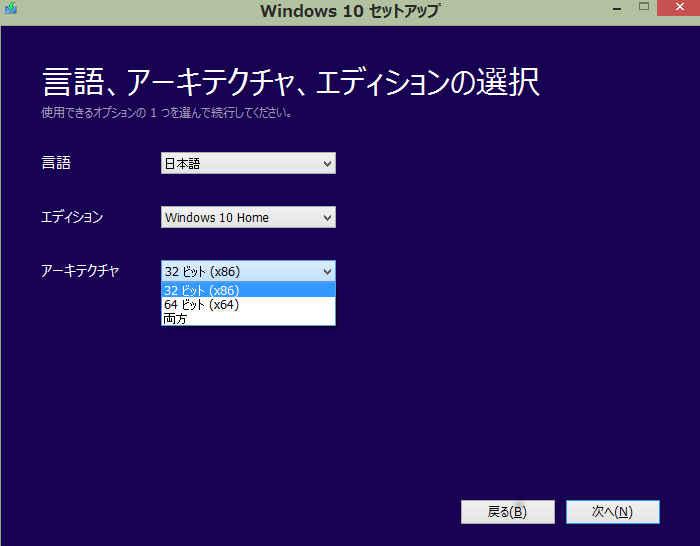 ISO を使った Windows 10 のオフラインアップデート_a0056607_187696.jpg
