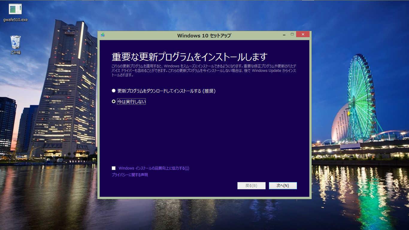 ISO を使った Windows 10 のオフラインアップデート_a0056607_1883527.jpg