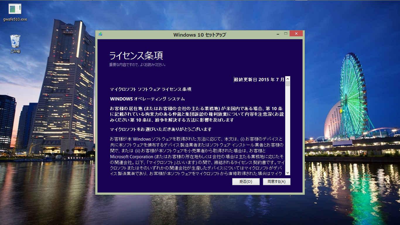 ISO を使った Windows 10 のオフラインアップデート_a0056607_1885790.jpg