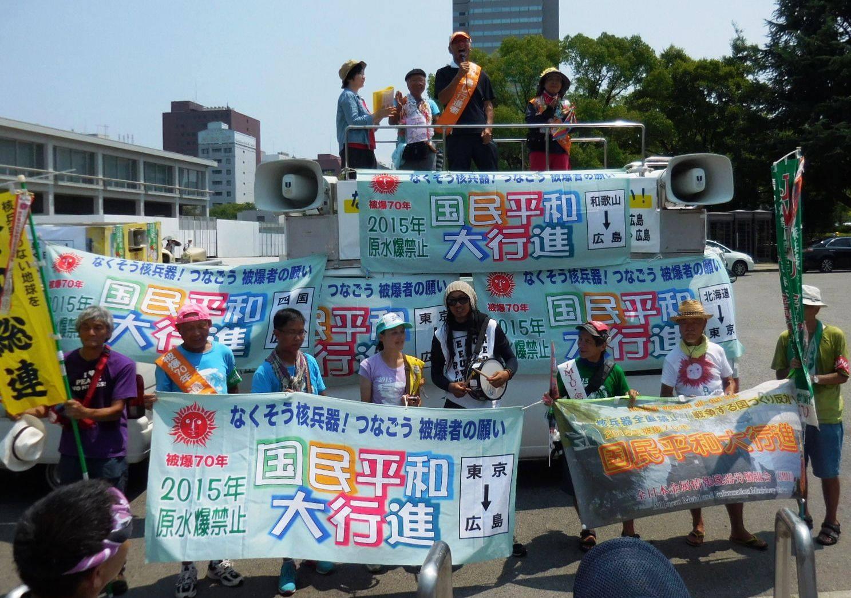 原水爆禁止国民平和大行進の各コースが4日、広島市中区の平和記念公園に到着_e0094315_14501816.jpg