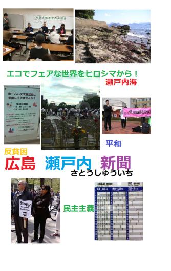 電子書籍「広島瀬戸内新聞: エコでフェアな世界をヒロシマから」発売!_e0094315_14531619.jpeg
