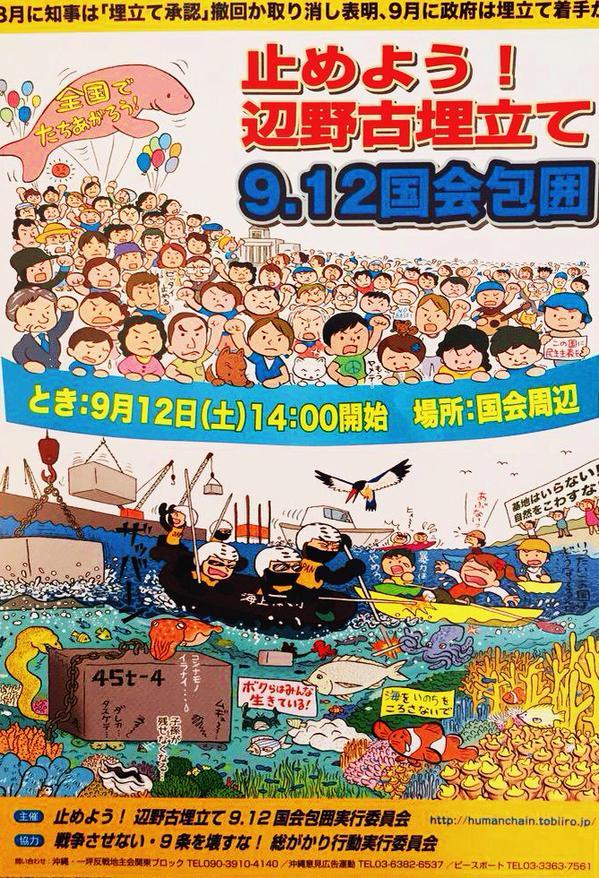 日本の戦争参加を止められるのは今だけ!国会、もしくは最寄の集会へ!_f0212121_21585148.jpg
