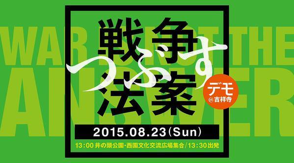 日本の戦争参加を止められるのは今だけ!国会、もしくは最寄の集会へ!_f0212121_21585343.jpg