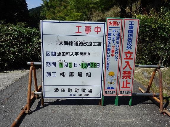 英彦山のオオキツネノカミソリは??_e0164643_17313963.jpg