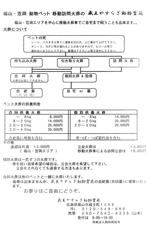 福山市 ペット火葬・ペット供養・ペット墓_c0160758_85745100.jpg