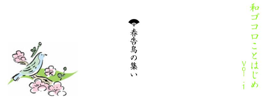 イベントレポート「和ゴコロことはじめ vol.1 ~春告鳥の集い~」①_e0344169_22084437.png