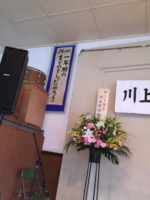 川上笑学館20周年記念式典_d0182179_1901892.jpg