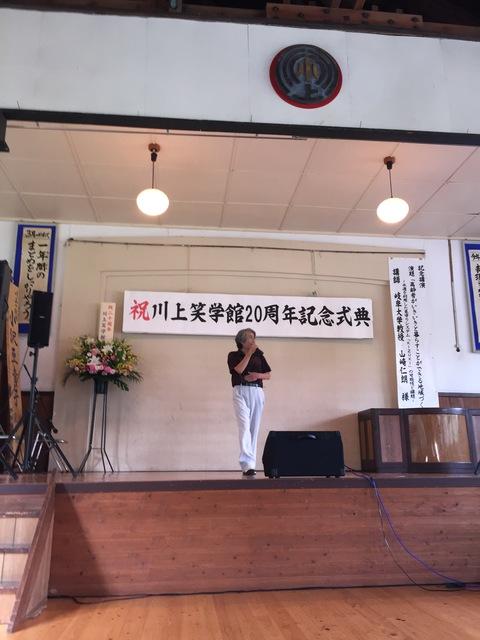 川上笑学館20周年記念式典_d0182179_19563263.jpg