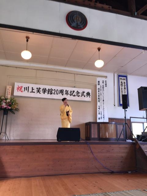 川上笑学館20周年記念式典_d0182179_19593890.jpg