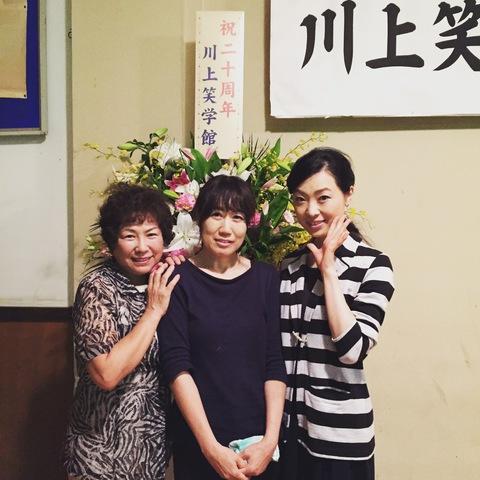 川上笑学館20周年記念式典_d0182179_2021553.jpg