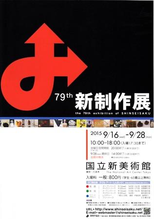 第79回 新制作展_e0126489_1640165.jpg