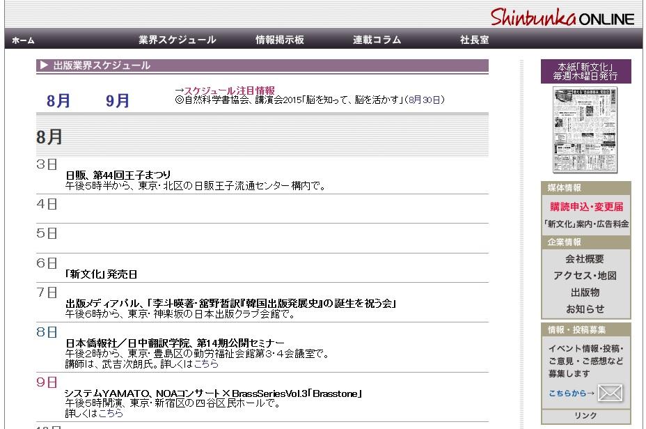 新文化サイトに、日本僑報社/日中翻訳学院、第14期公開セミナーが掲載された_d0027795_13271469.jpg