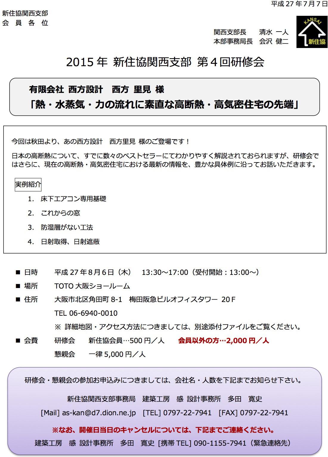 大阪:新住協関西支部 研修会講師_e0054299_15140224.jpg