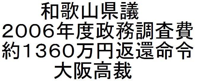 2006年度和歌山県議政務調査費 約1360万円返還命令 大阪高裁_d0011701_1059145.jpg