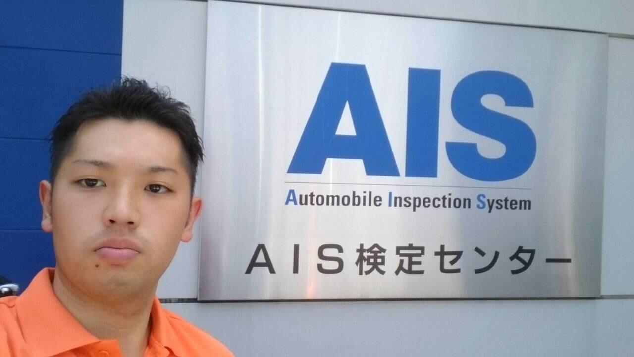 若菜 浩太 AIS検定試験 査定 3級合格 _b0127002_18425431.jpg
