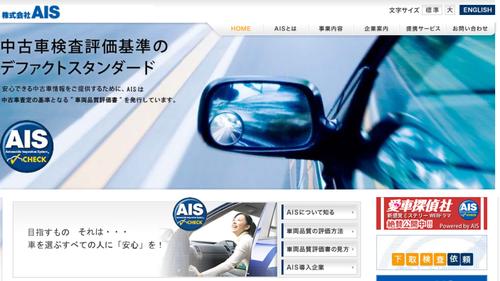 若菜 浩太 AIS検定試験 査定 3級合格 _b0127002_1848246.png