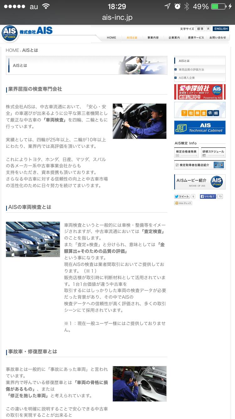 若菜 浩太 AIS検定試験 査定 3級合格 _b0127002_18483636.png