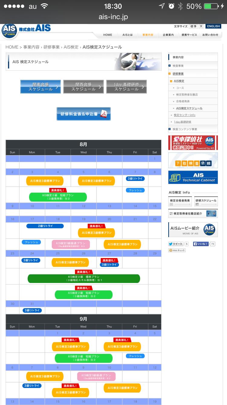 若菜 浩太 AIS検定試験 査定 3級合格 _b0127002_18495450.png
