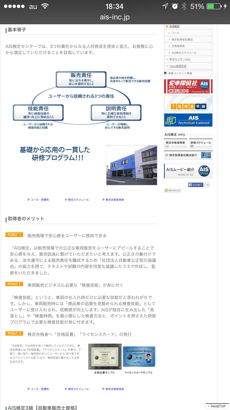 若菜 浩太 AIS検定試験 査定 3級合格 _b0127002_185041100.png