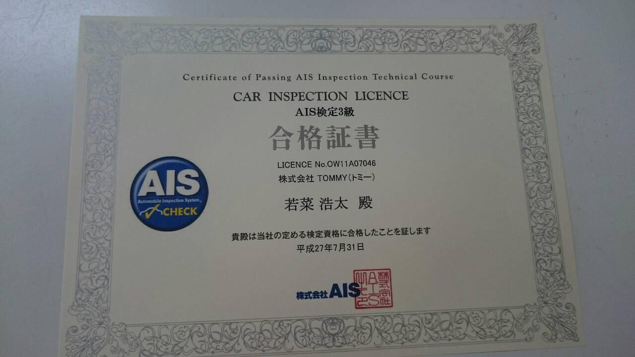 若菜 浩太 AIS検定試験 査定 3級合格 _b0127002_1856582.jpg
