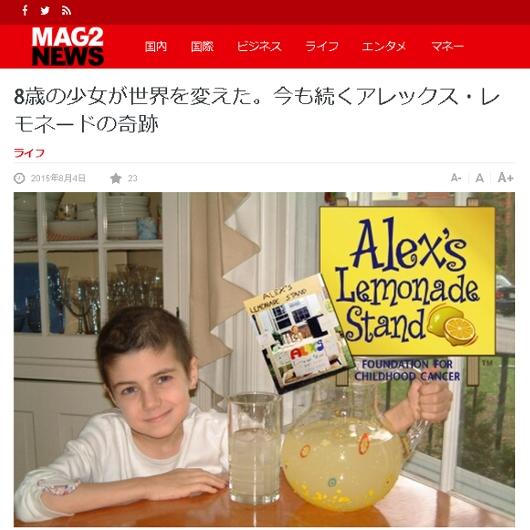 8歳の少女が世界を変えた。今も続くアレックス・レモネードの奇跡。【お知らせ】_b0007805_075776.jpg