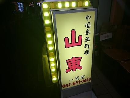 8/3  中国家庭料理 山東_b0042308_10253189.jpg