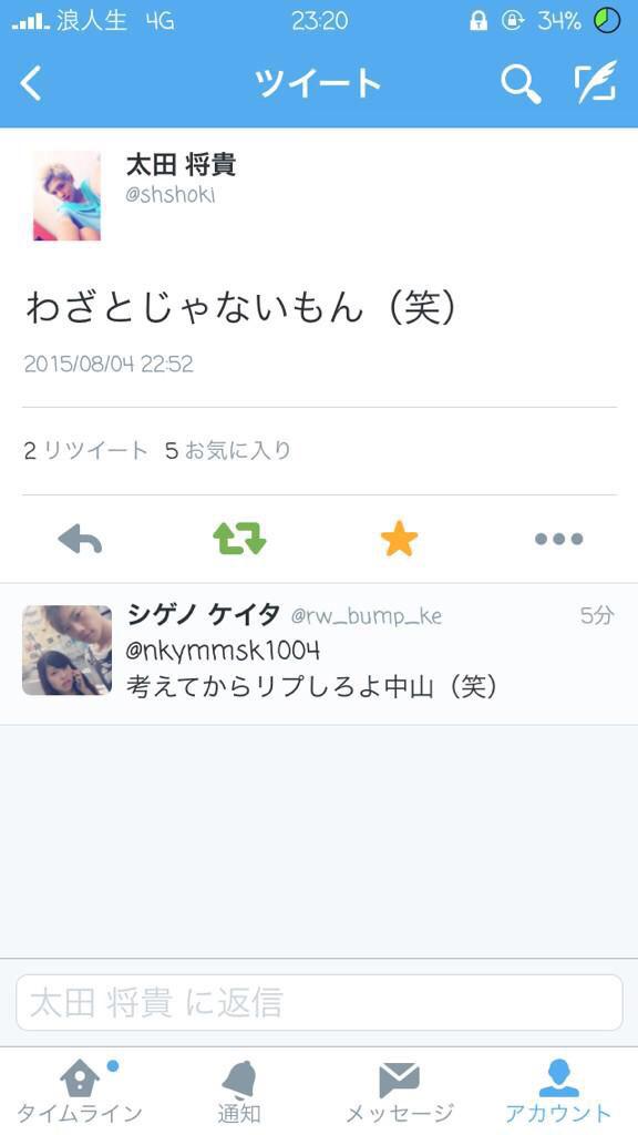 バカッター:りんか「犯人はしょうき」→「京浜東北架線断線」もまた在日のせい!?_e0171614_17521892.jpg