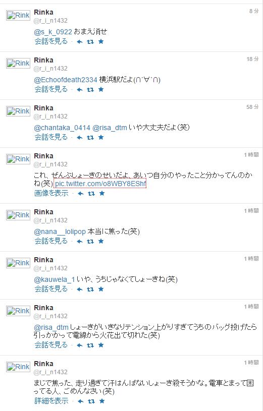 バカッター:りんか「犯人はしょうき」→「京浜東北架線断線」もまた在日のせい!?_e0171614_17535643.png