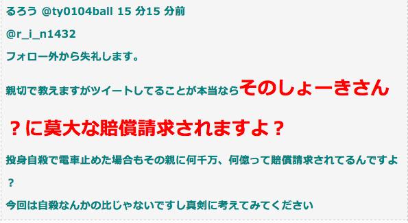 バカッター:りんか「犯人はしょうき」→「京浜東北架線断線」もまた在日のせい!?_e0171614_7211723.png