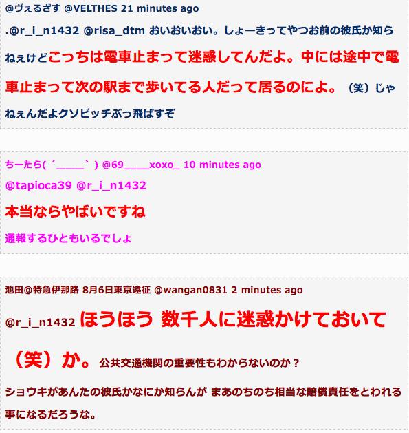 バカッター:りんか「犯人はしょうき」→「京浜東北架線断線」もまた在日のせい!?_e0171614_7212997.png