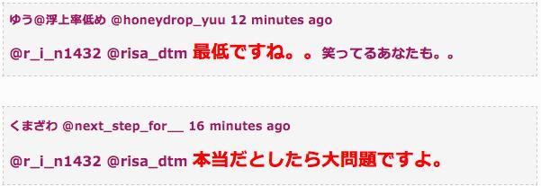 バカッター:りんか「犯人はしょうき」→「京浜東北架線断線」もまた在日のせい!?_e0171614_7241567.png