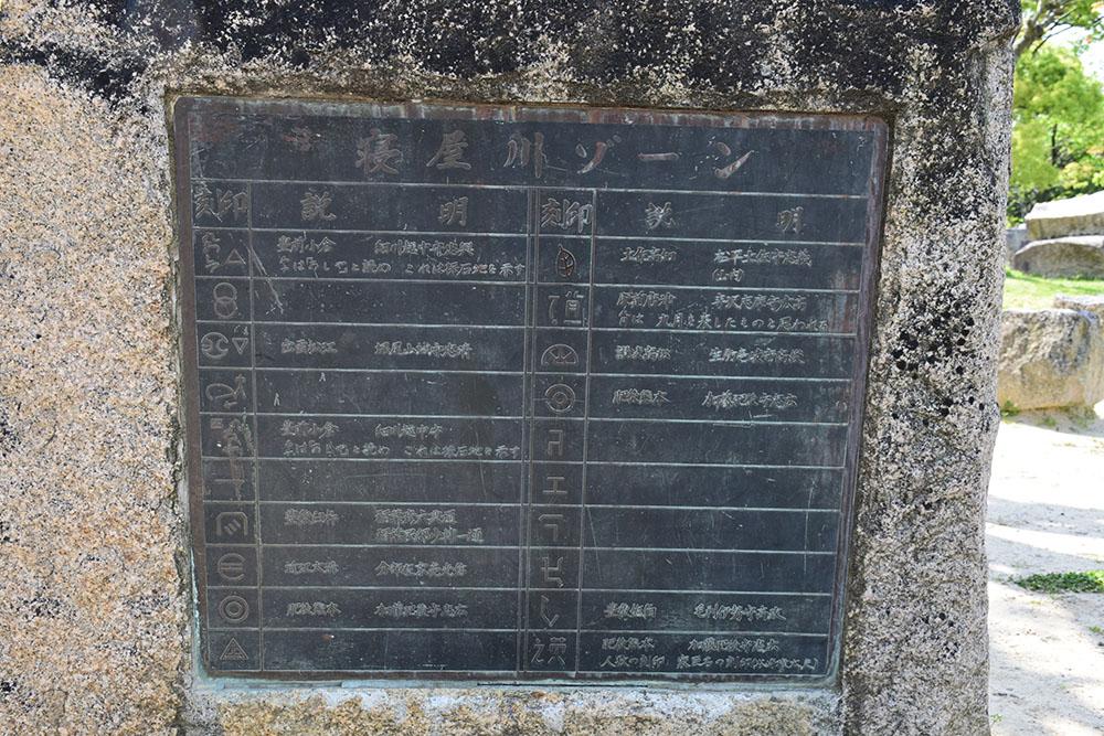 大坂の陣400年記念大坂城攻め その7 ~刻印石、巨石~_e0158128_1925991.jpg