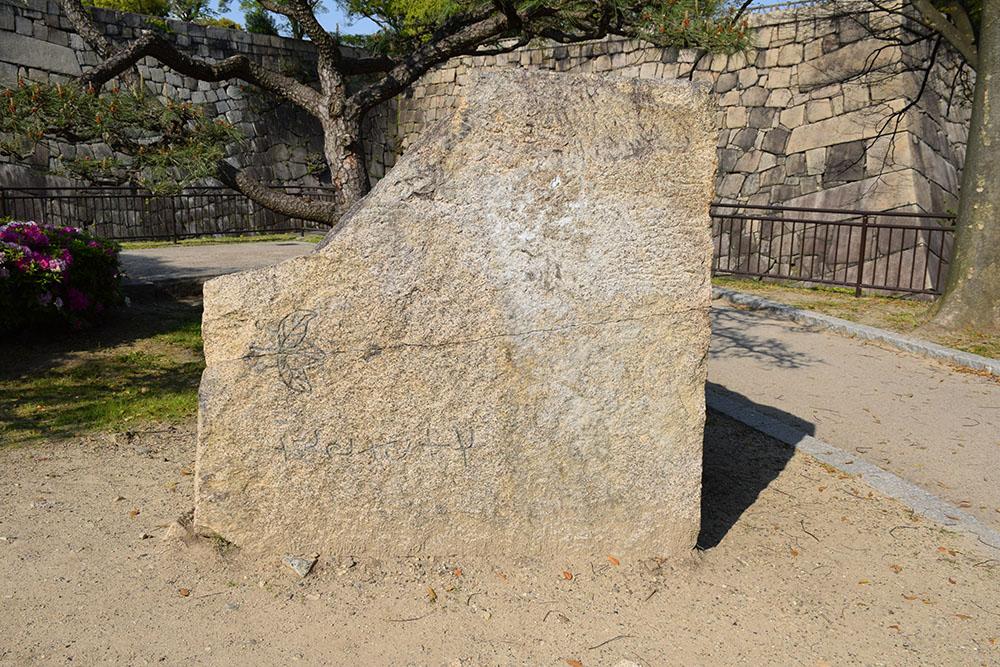大坂の陣400年記念大坂城攻め その7 ~刻印石、巨石~_e0158128_19273242.jpg