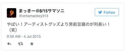 京都大作戦2015。_e0170538_12525178.png