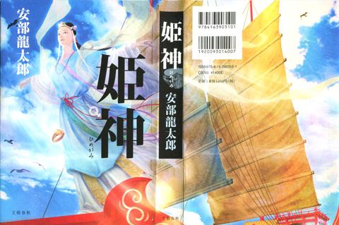 『姫神』明日発売!_b0145843_2326322.jpg