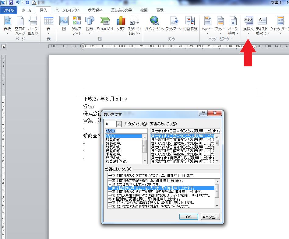 水曜のパソコン教室 Word2010 第1回(全4回)_c0204368_16444841.png