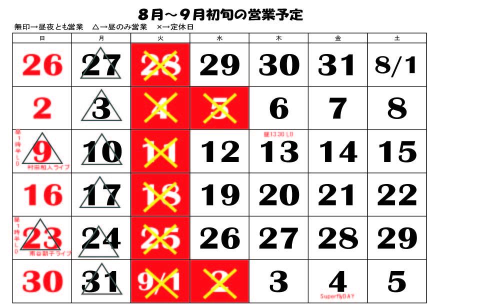 8月~9月始めの営業予定_c0092877_20253297.jpg