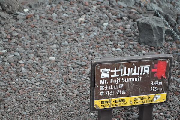 富士登山 五合目から八合目_b0067012_185528.jpg