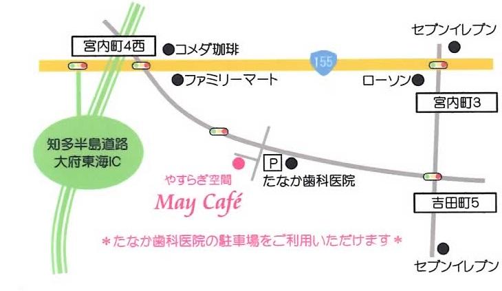 「May Cafe'」がオープンしました!_f0139333_21585220.jpg