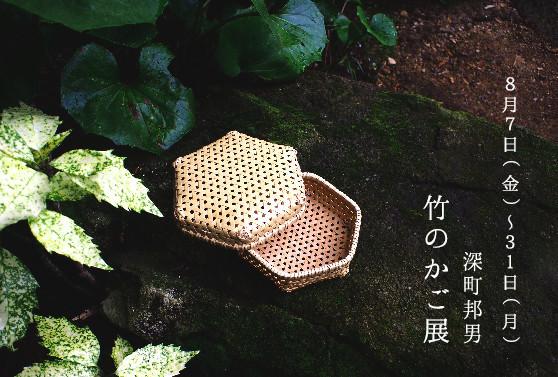 竹のかご展 8月7日(金)~31日(月)_b0237338_01001239.jpg