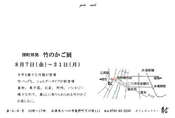 竹のかご展 8月7日(金)~31日(月)_b0237338_01001709.jpg